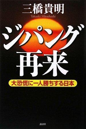 ジパング再来 大恐慌に一人勝ちする日本の詳細を見る
