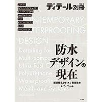 防水デザインの現在 ディテール12月号別冊 [雑誌]