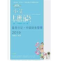 小艾上班记5·备考日记·中级财务管理(2019)(第五版)