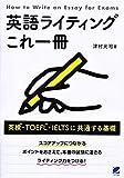 英語ライティングこれ一冊: 英検・TOEFL・IELTSに共通する基礎 画像