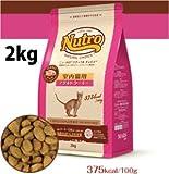 【ニュートロ】ナチュラルチョイス猫(NaturalChoiceCat)室内猫用アダルトターキー2kg