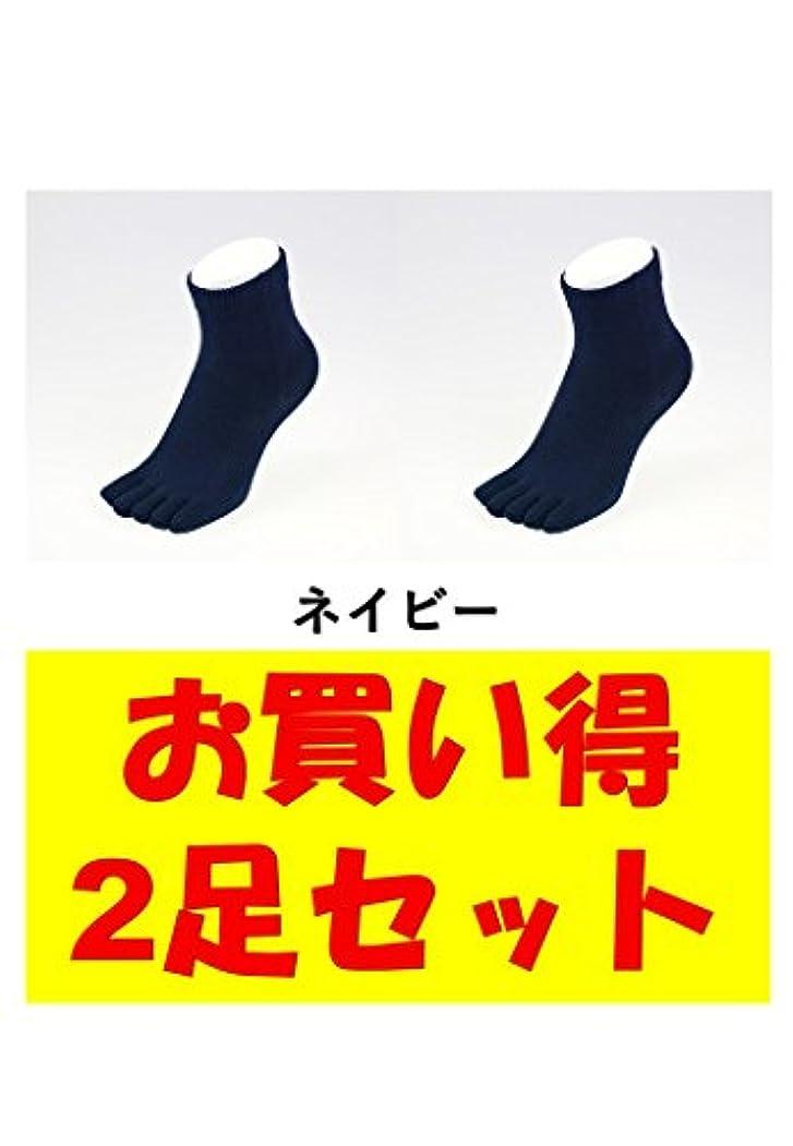 服輸送近々お買い得2足セット 5本指 ゆびのばソックス Neo EVE(イヴ) ネイビー iサイズ(23.5cm - 25.5cm) YSNEVE-NVY