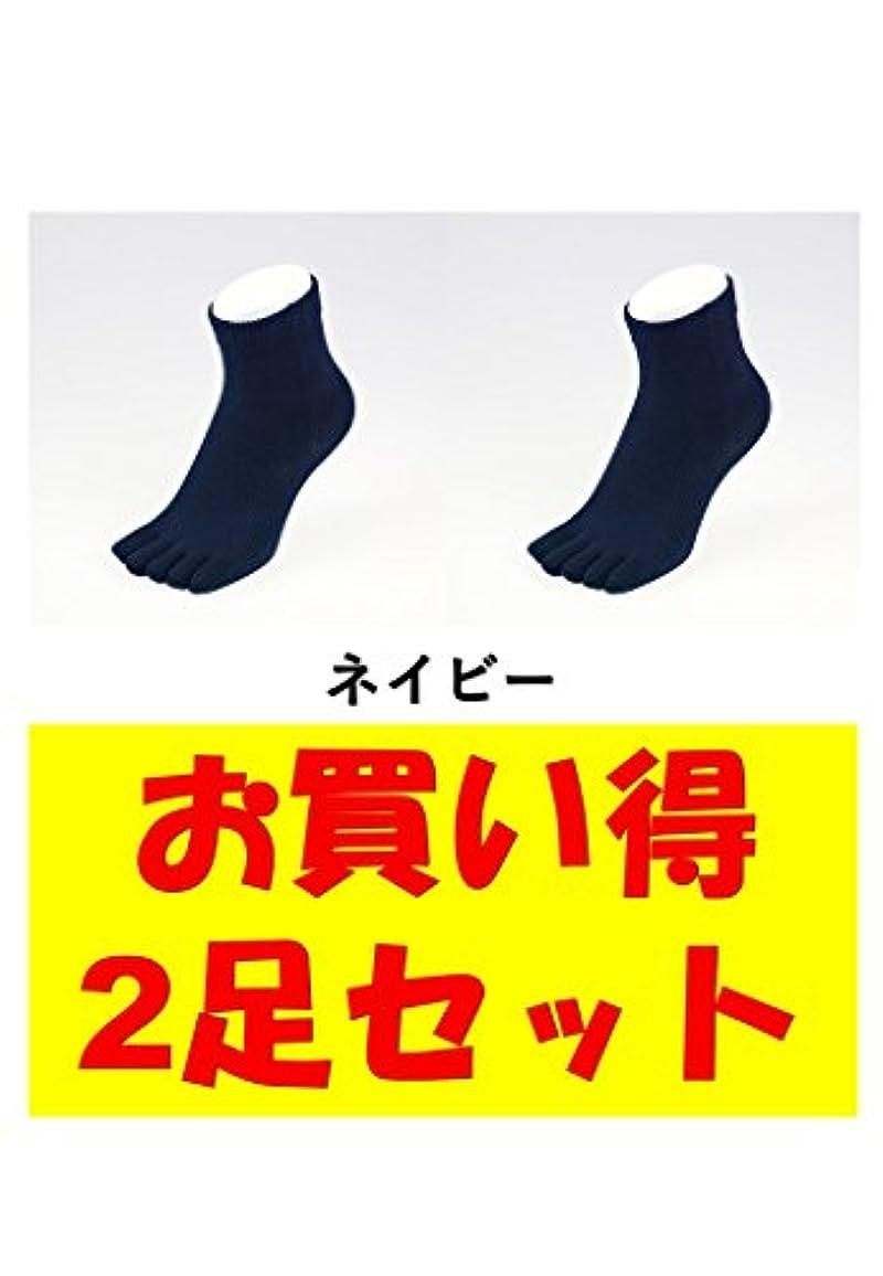 ピケ修士号咲くお買い得2足セット 5本指 ゆびのばソックス Neo EVE(イヴ) ネイビー iサイズ(23.5cm - 25.5cm) YSNEVE-NVY