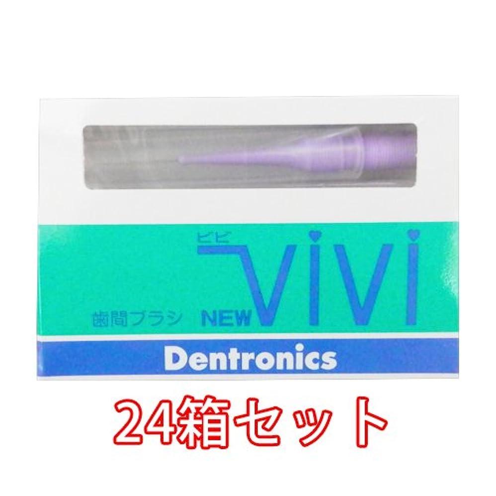 隠す生態学弾薬デントロニクス NEWViVi ニュービビ 3本入 × 24パック バイオレット