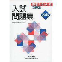 数学1・2・A・B入試問題集文理系 2016