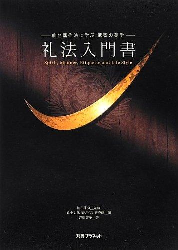 礼法入門書―仙台藩作法に学ぶ武家の美学
