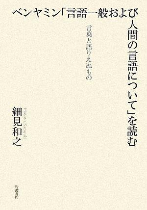 ベンヤミン「言語一般および人間の言語について」を読む―言葉と語りえぬものの詳細を見る