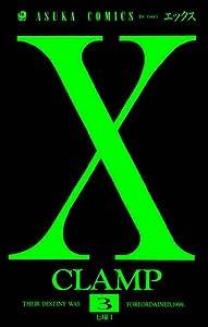 X(3) (あすかコミックス)