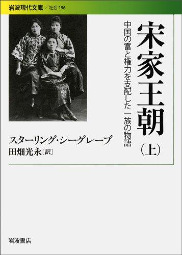 宋家王朝――中国の富と権力を支配した一族の物語(上) (岩波現代文庫)の詳細を見る