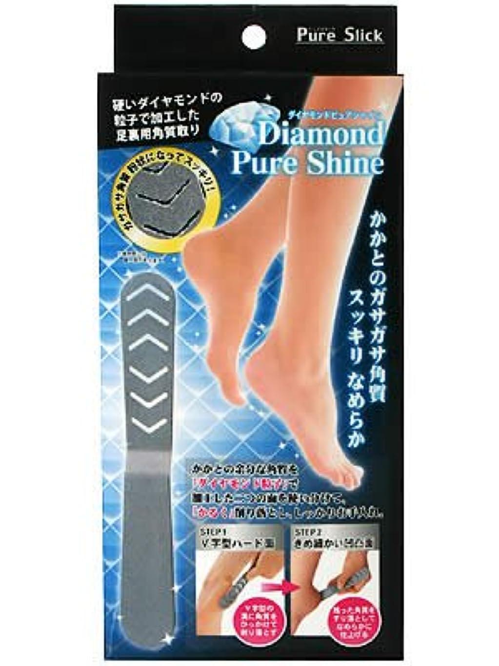 ジェット財産地下鉄ニーズ ダイヤモンドピュアシャイン