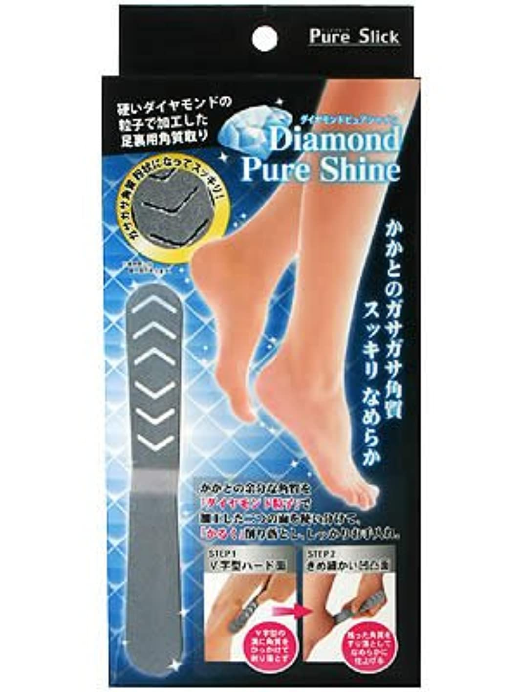 ニーズ ダイヤモンドピュアシャイン