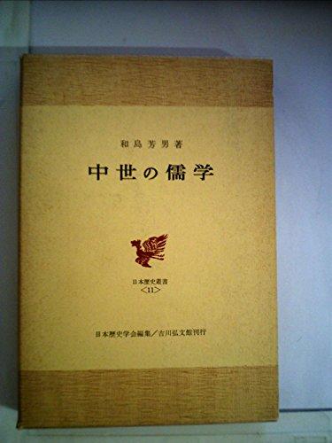 中世の儒学 (1965年) (日本歴史叢書〈11 日本歴史学会編〉)