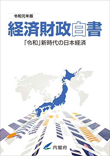 経済財政白書