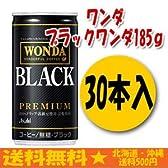 【缶コーヒー アサヒ 30本 ワンダ】WONDAワンダ ブラック185g×30本入(アサヒ飲料) [送料無料]