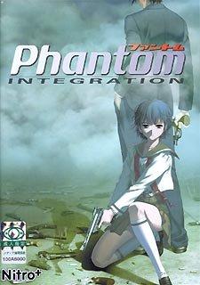 ファントム ~integration~ 通常版