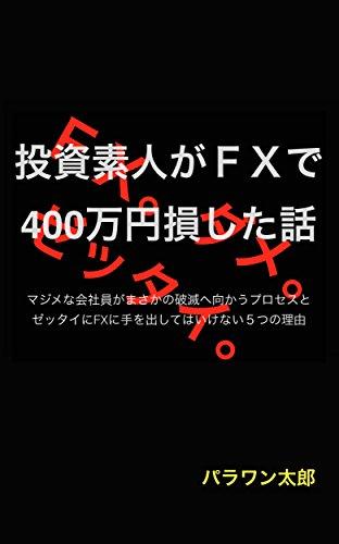 投資素人がFXで400万円損した話の詳細を見る