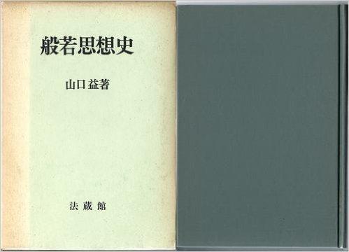 般若思想史 (1953年)