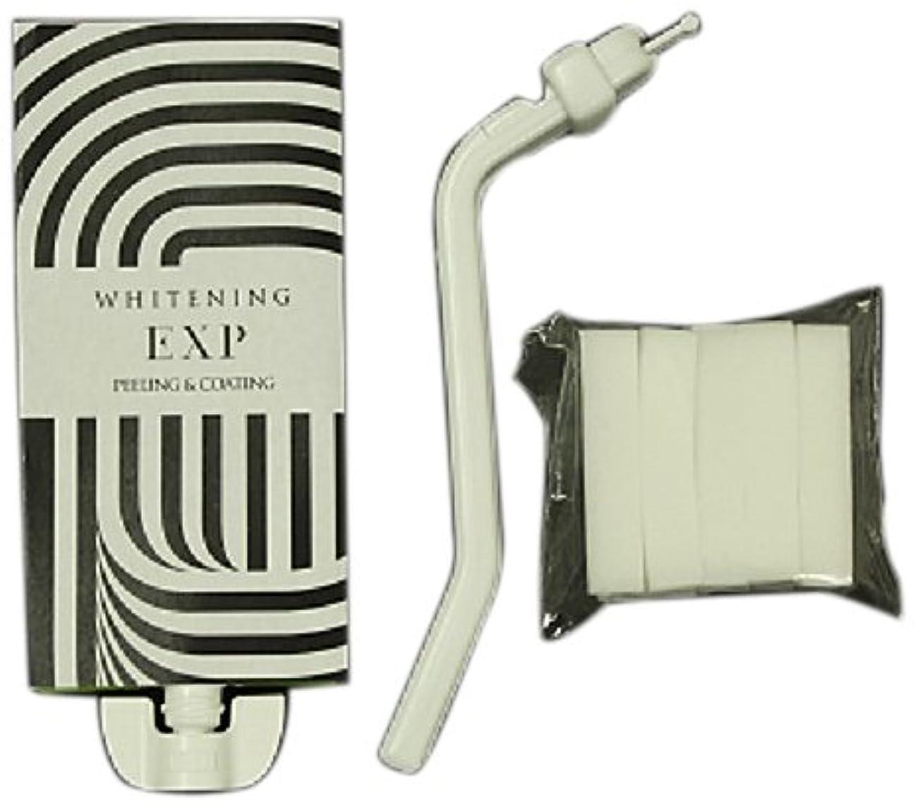 所属応じる大腿WHITENING EXP スターターセット