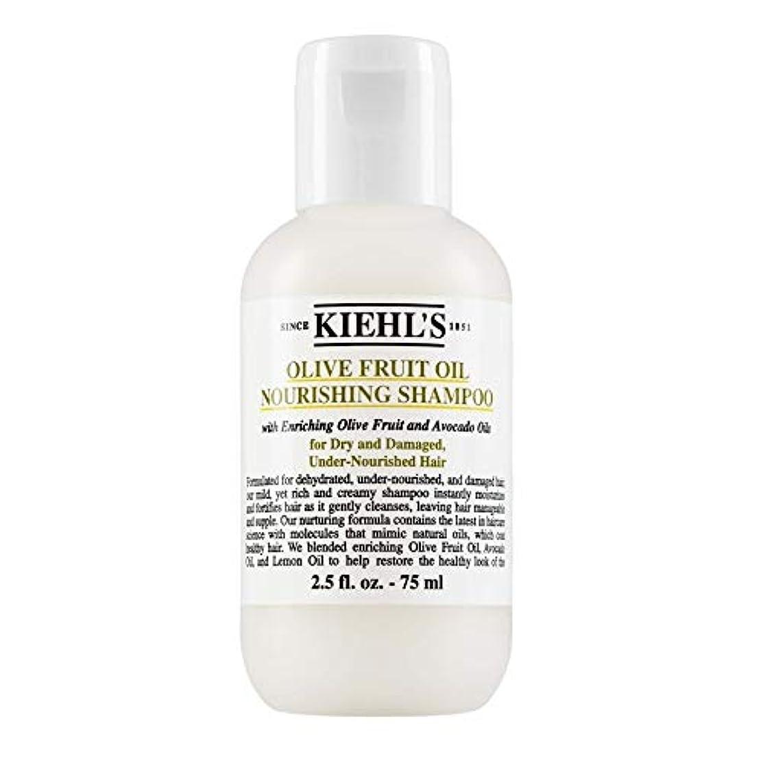 ライドではごきげんよう人形[Kiehl's ] キールズオリーブ果実油栄養シャンプー75ミリリットル - Kiehl's Olive Fruit Oil Nourishing Shampoo 75ml [並行輸入品]
