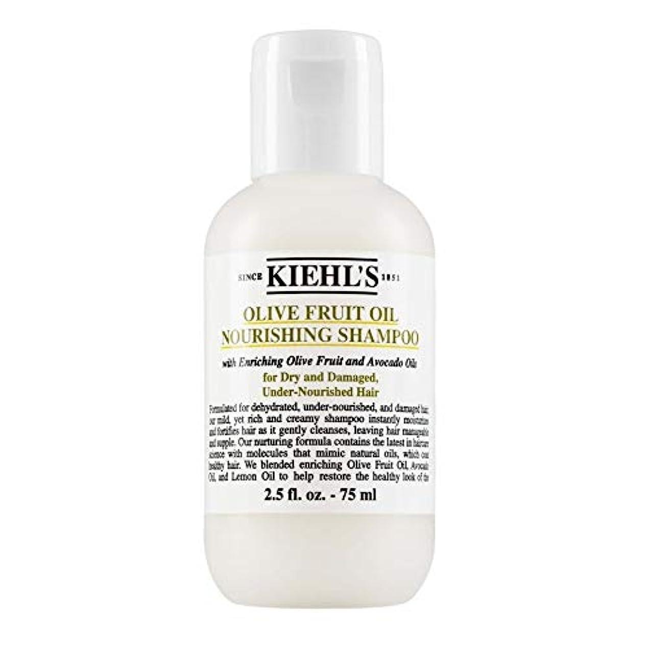典型的なくびれたマーカー[Kiehl's ] キールズオリーブ果実油栄養シャンプー75ミリリットル - Kiehl's Olive Fruit Oil Nourishing Shampoo 75ml [並行輸入品]