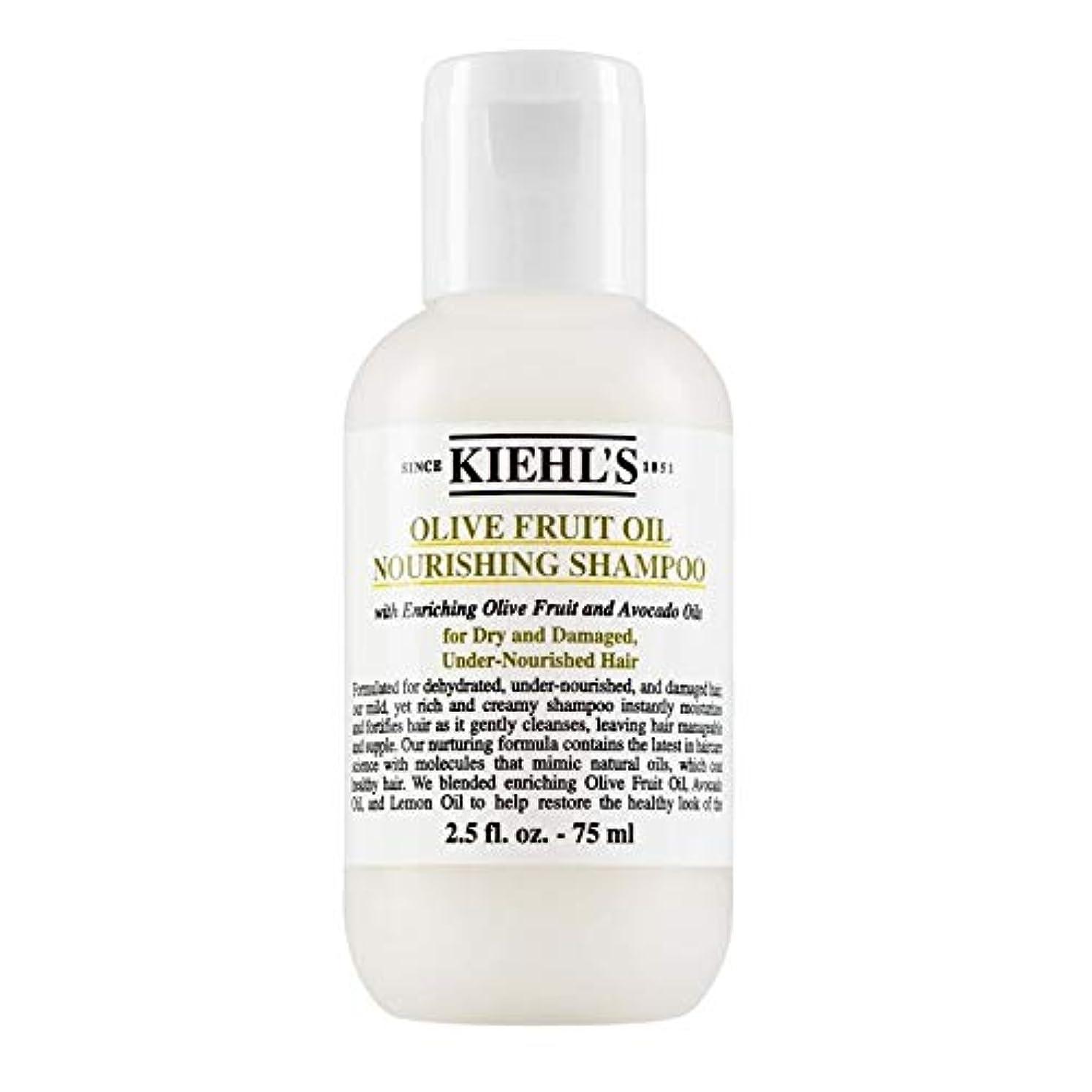 はがき血色の良い覚えている[Kiehl's ] キールズオリーブ果実油栄養シャンプー75ミリリットル - Kiehl's Olive Fruit Oil Nourishing Shampoo 75ml [並行輸入品]