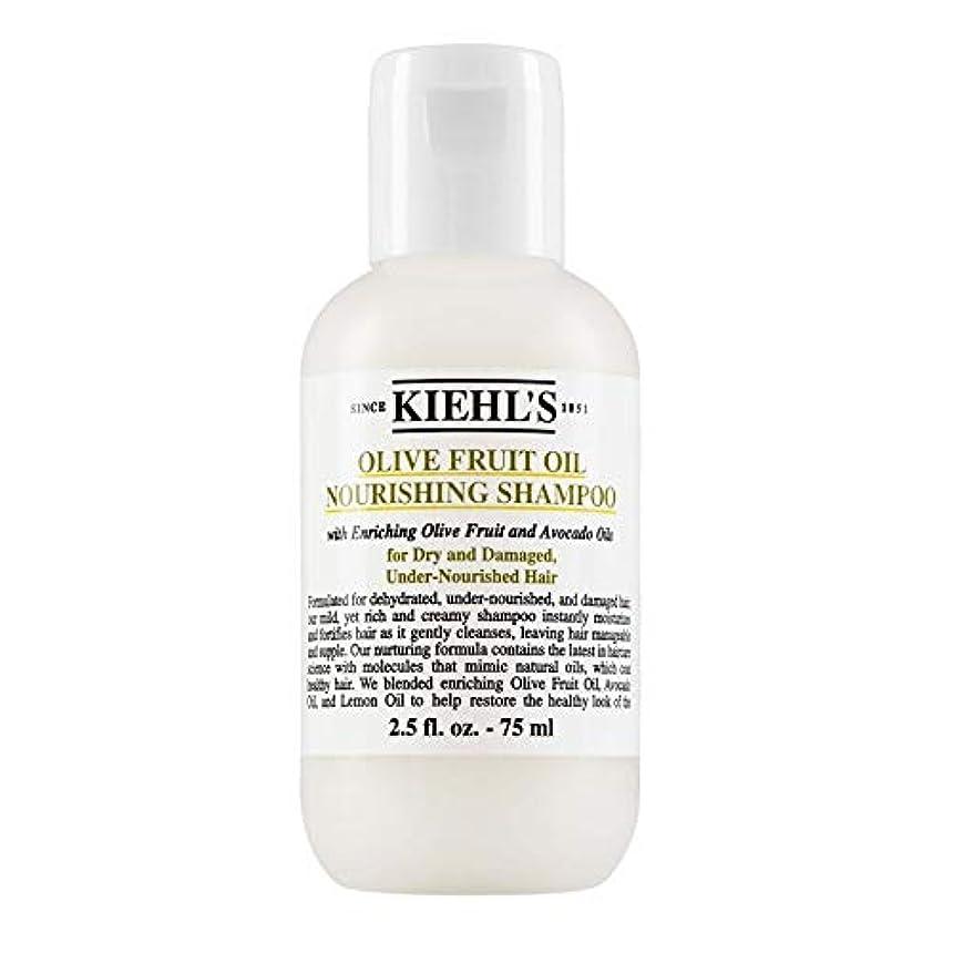 批判的に実行するブリーフケース[Kiehl's ] キールズオリーブ果実油栄養シャンプー75ミリリットル - Kiehl's Olive Fruit Oil Nourishing Shampoo 75ml [並行輸入品]