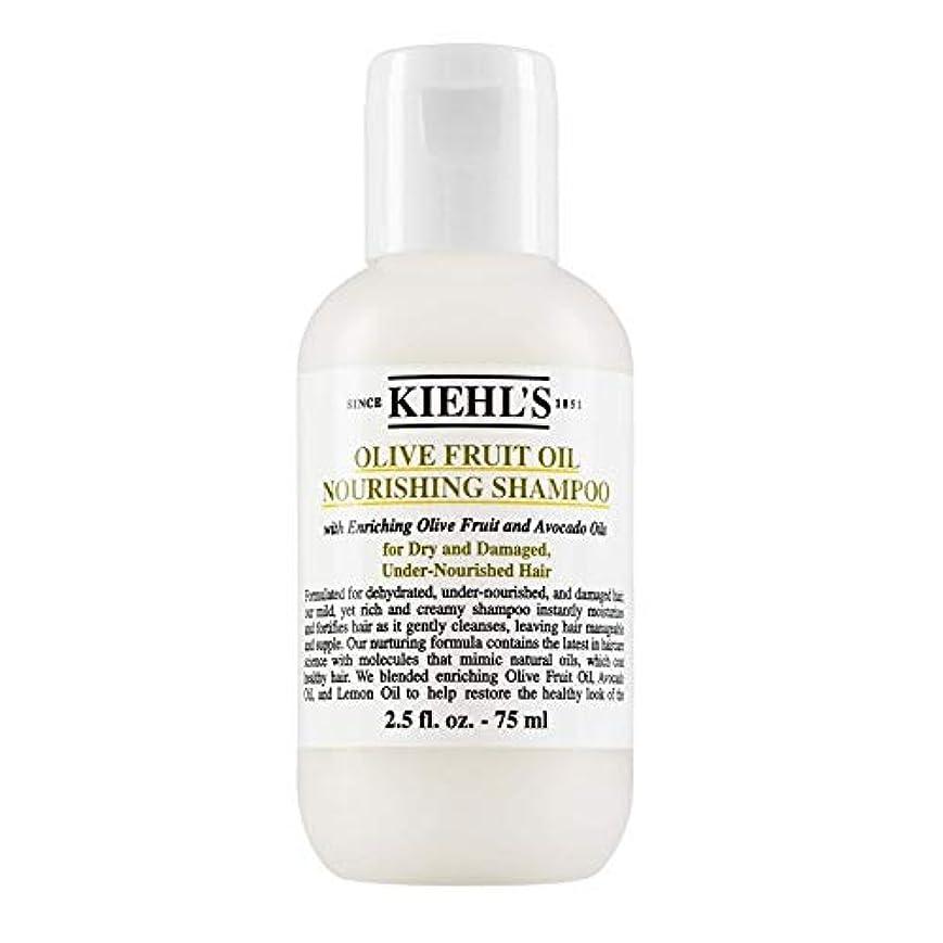 スカープ系統的傾いた[Kiehl's ] キールズオリーブ果実油栄養シャンプー75ミリリットル - Kiehl's Olive Fruit Oil Nourishing Shampoo 75ml [並行輸入品]