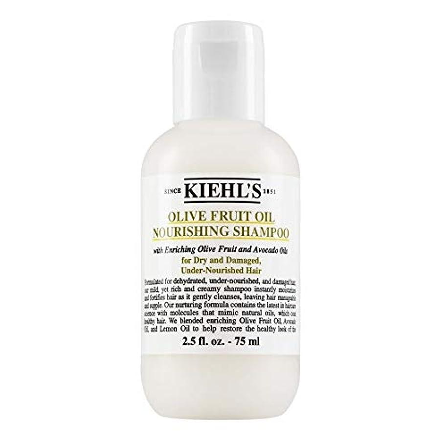 パウダー終了しましたサンダー[Kiehl's ] キールズオリーブ果実油栄養シャンプー75ミリリットル - Kiehl's Olive Fruit Oil Nourishing Shampoo 75ml [並行輸入品]