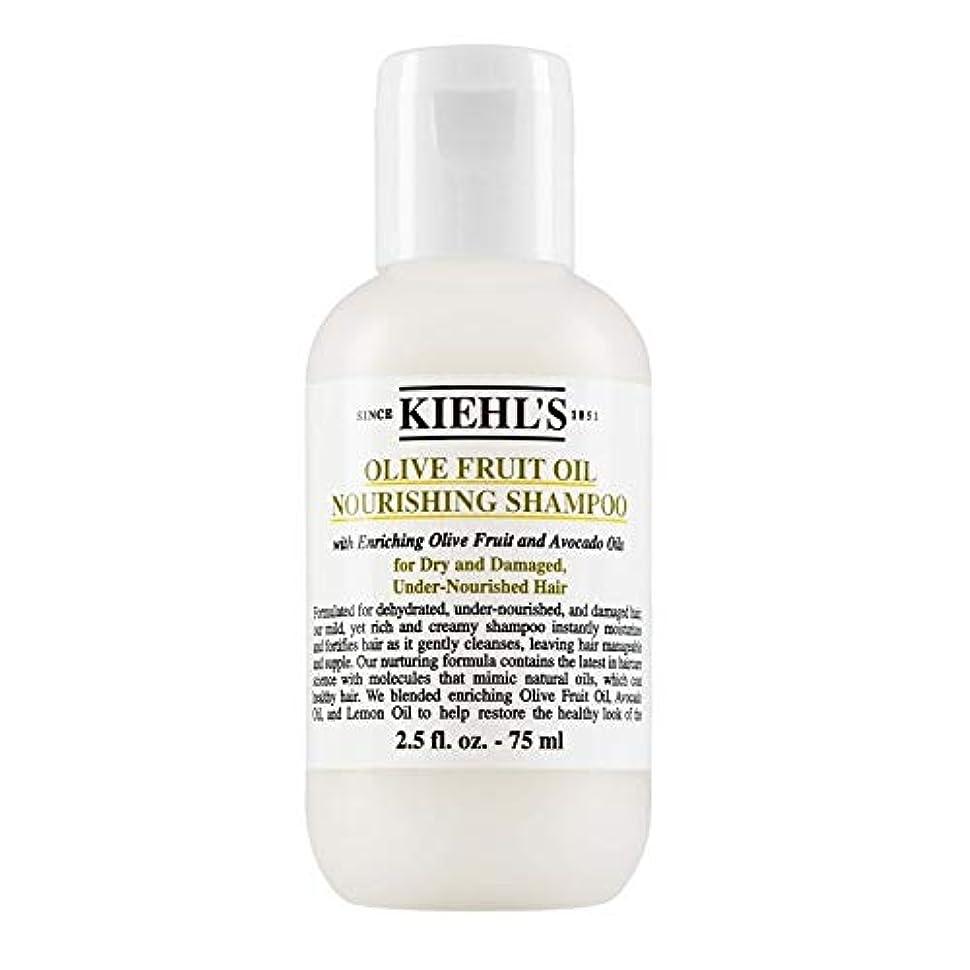 バイアスプログレッシブ暴徒[Kiehl's ] キールズオリーブ果実油栄養シャンプー75ミリリットル - Kiehl's Olive Fruit Oil Nourishing Shampoo 75ml [並行輸入品]
