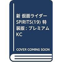 新 仮面ライダーSPIRITS(19)特装版 (プレミアムKC 月刊少年マガジン)