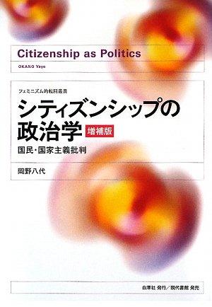 シティズンシップの政治学―国民・国家主義批判 (フェミニズム的転回叢書)の詳細を見る