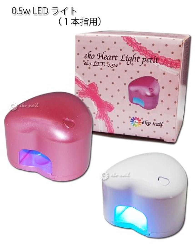 補助金神話意図ジェルネイル用 LED-UVライト 0.5W パールホワイト/パールピンク 可愛いハート型【電池式】 (パールホワイト)
