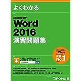 Microsoft Word 2016 演習問題集 (よくわかる)