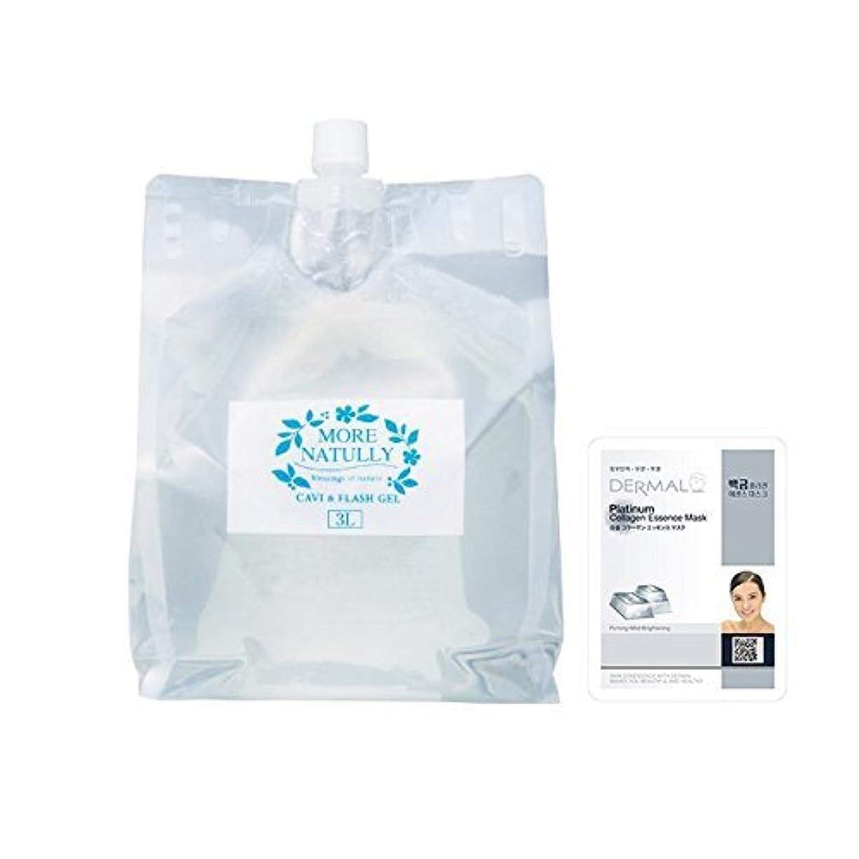 ヘルパー神経平野モアナチュリー キャビ&フラッシュジェル ソフト 3kg+白金パック1P