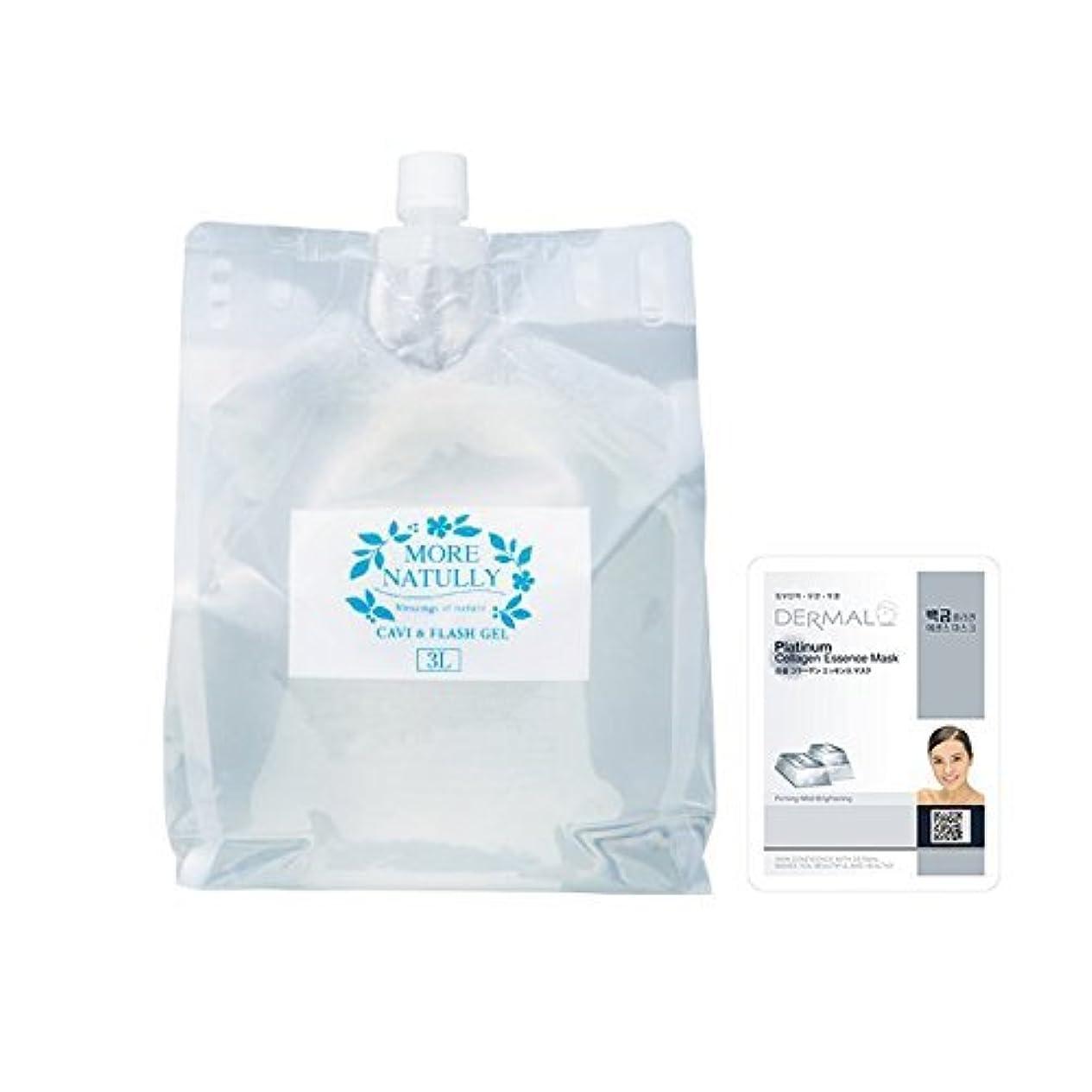 古い合理化香水モアナチュリー キャビ&フラッシュジェル ソフト 3kg+白金パック1P