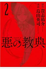 悪の教典(2) (アフタヌーンコミックス) Kindle版