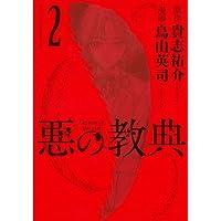 悪の教典(2) (アフタヌーンコミックス)