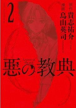 [貴志祐介, 烏山英司]の悪の教典(2) (アフタヌーンコミックス)