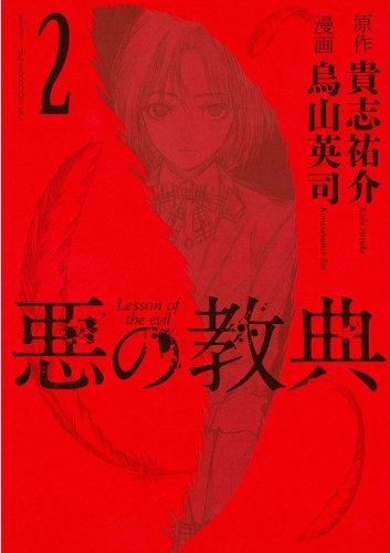 悪の教典(2) (アフタヌーンコミックス)の詳細を見る