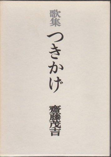 つきかげ―歌集 (1954年) (アララギ叢書〈第155篇〉)