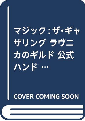 マジック:ザ・ギャザリング ラヴニカのギルド 公式ハンドブック (ホビージャパンMOOK 889)