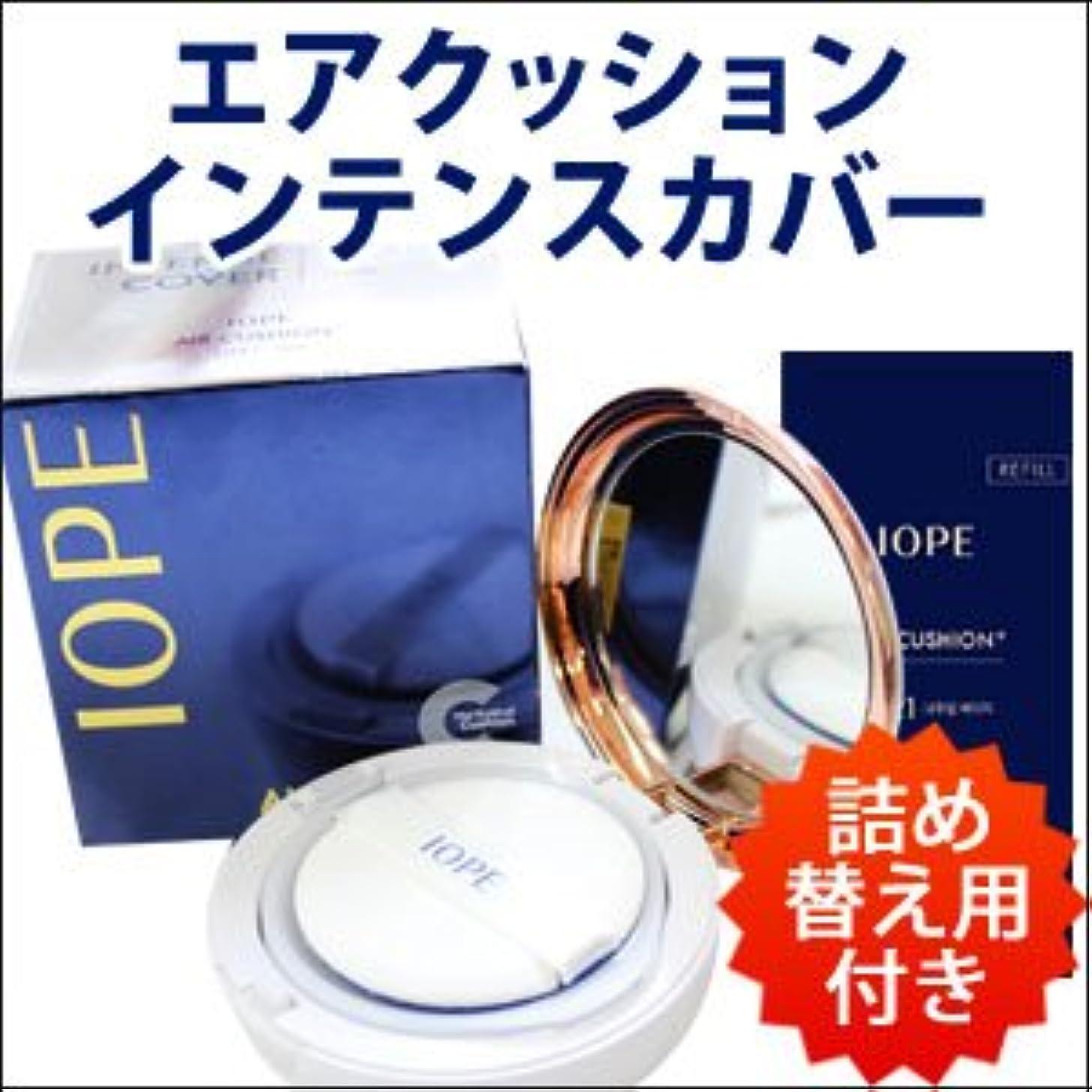 ルール過激派達成IOPE アイオペ エアクッション インテンス カバー SPF50/PA+++ 詰め替え用付き