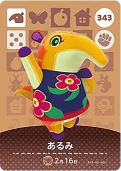 どうぶつの森 amiiboカード 第4弾 【343】 あるみ