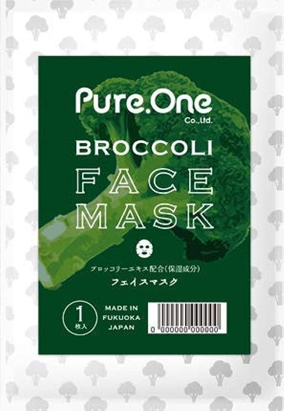 引用チチカカ湖急性博多 ブロッコリーフェイスマスク スタンダード(10枚セット) Pure.one