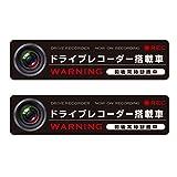 ドライブレコーダー 録画中 表示 ステッカー 防水 スタイリッシュ あおり 抑制 (Mサイズ 2枚セット, ブラック(日本語))