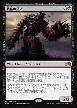 マジックザギャザリング/イニストラードを覆う影/MTG/SOI-JP-107/戦墓の巨人/R