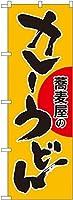 カレーうどん 蕎麦屋の のぼり SNB-1021(受注生産)