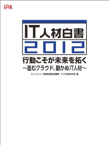 IT人材白書2012 行動こそが未来を拓く ~進むクラウド、動かぬIT人材~