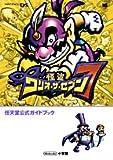怪盗ワリオ・ザ・セブン―任天堂公式ガイドブック Nintendo DS (ワンダーライフスペシャル NINTENDO DS任天堂公式ガイドブック)