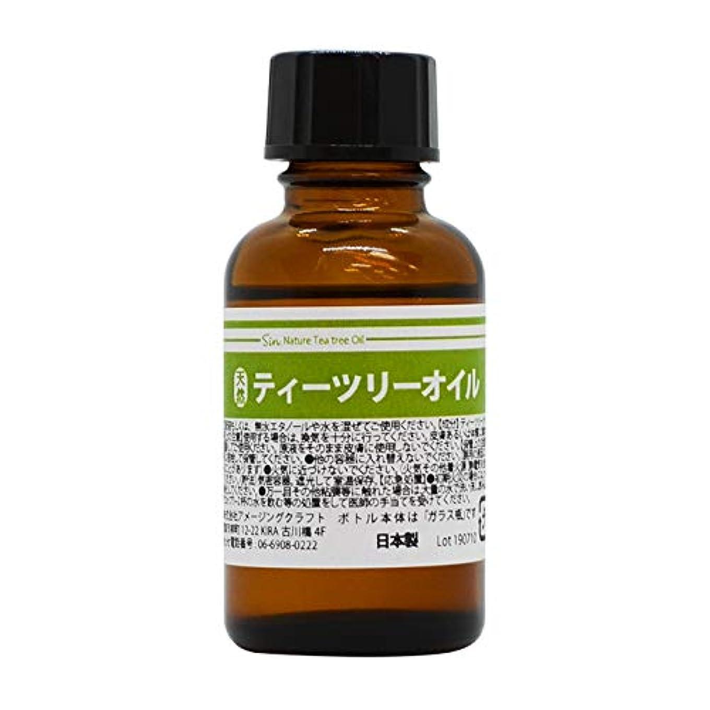 アレルギー性自伝方程式オーストラリア産 天然100% ティーツリーオイル 30ml アロマオイル